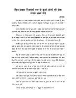 Hindi Service article
